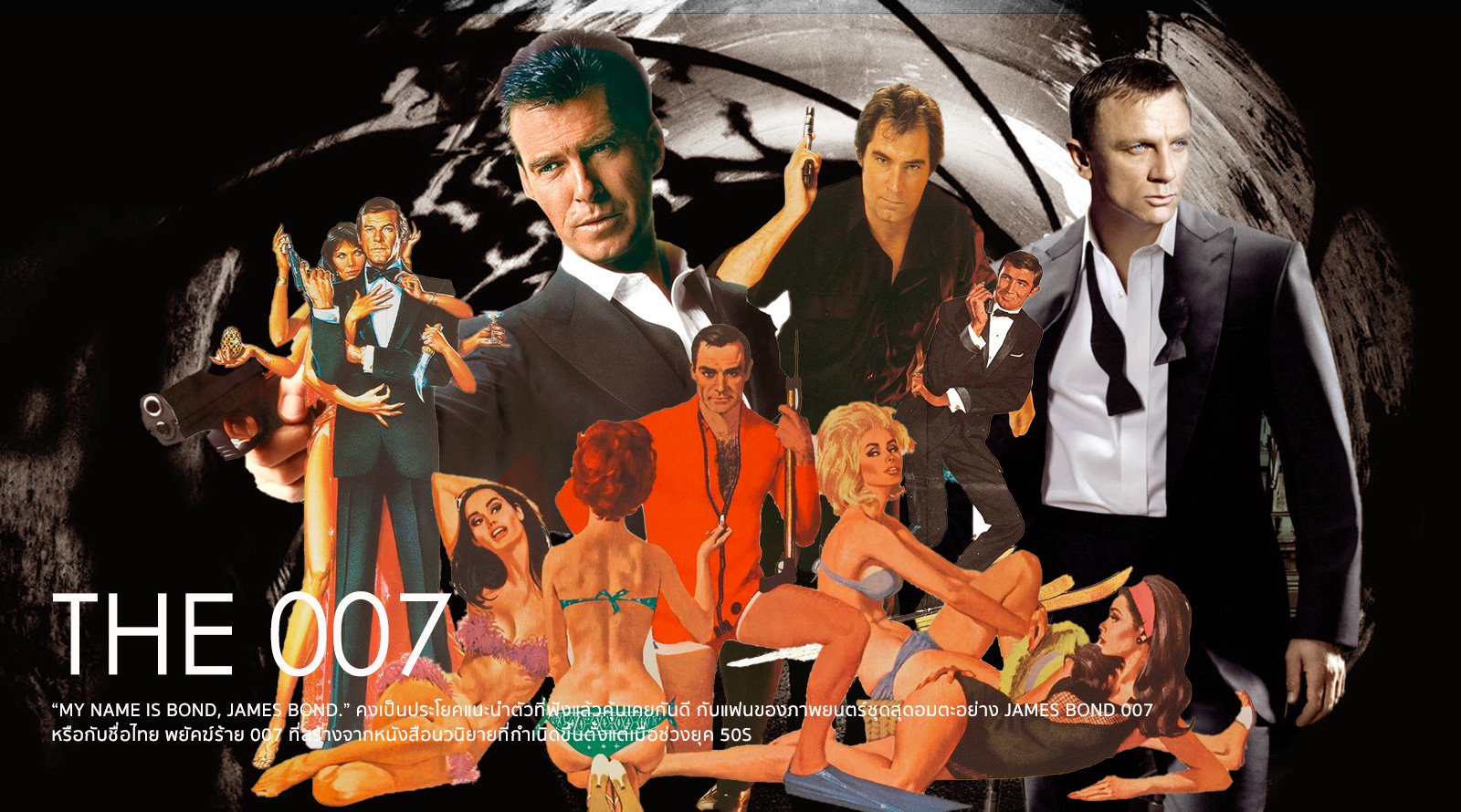 The 007